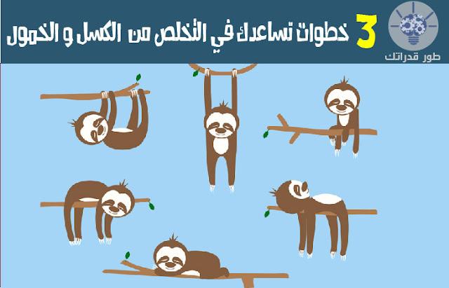 3 خطوات تساعدك في التخلص من الكسل و الخمول