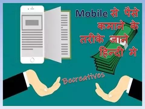 mobile se paise kaise kamaye,online paise kaise kamaye,mobile se paise kaise kamaye 2020,mobile se paise kaise kamaye 2019