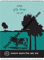 BMEB Dakhil Class Seven Agriculture Studies