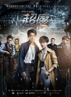 Thanh Xuân Cảnh Sự - Caught In The Heartbeat (2018)