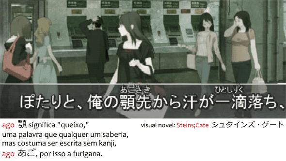 Exemplo de uso de furigana na visual novel Steins;Gate
