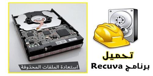 تحميل برنامج ريكوفا لإستعادة الملفات المحذوفة مجاناً Recuva2020