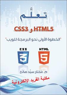 كتاب تعلم لغة Html و pdf Css3، أوامر لغات البرمجة، أهداف ومكونات لغات البرمجة إتش تي إم إل، سي إس إس، استخدامات لغة HTML5 و Css3، برمجة مواقع الويت، شرح أوامر ووسوم باللغة العربية