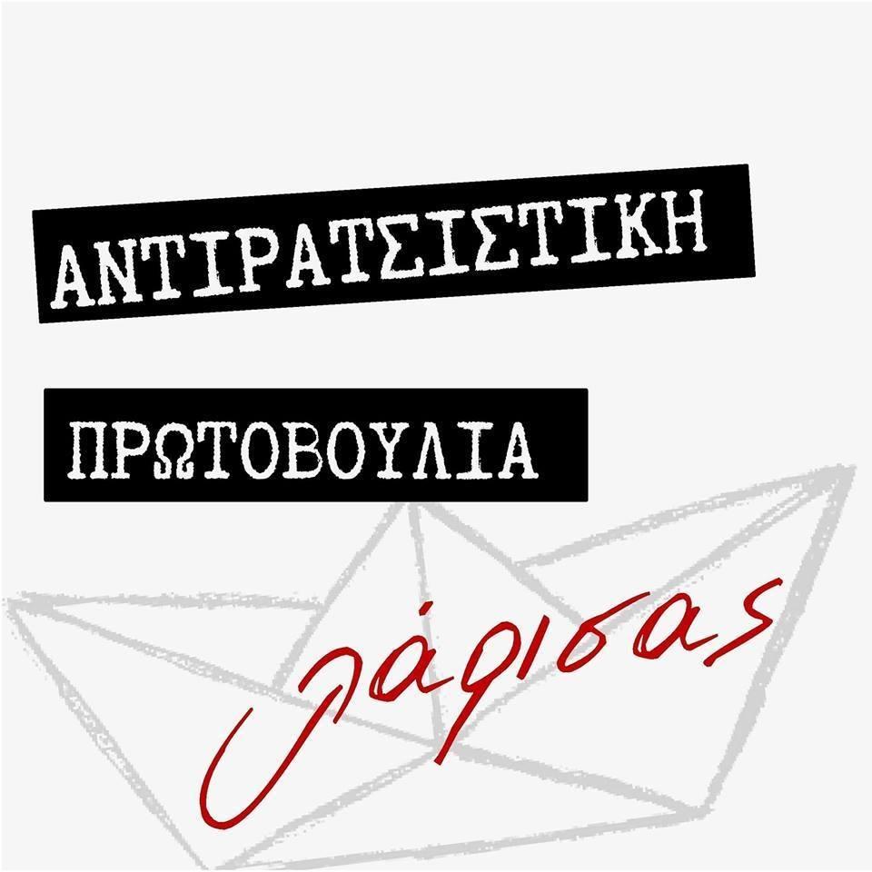Η Αντιρατσιστική Πρωτοβουλία Λάρισας για τους Ρομά