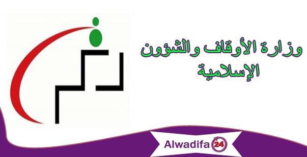 وزارة الأوقاف والشؤون الإسلامية: النتائج النهائية لمباريات لتوظيف 129 منصب في عدة درجات وتخصصات