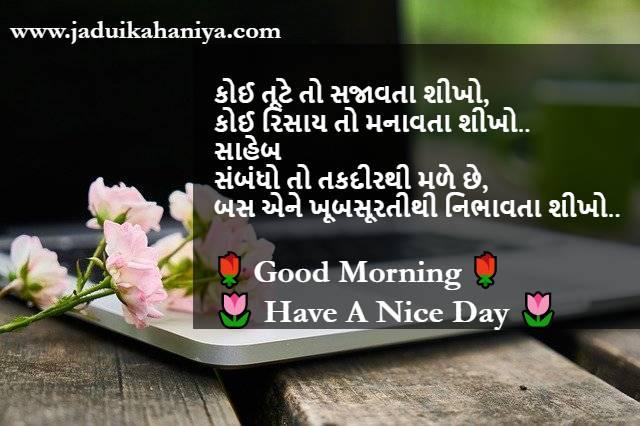 images for Gujarati Suvichar