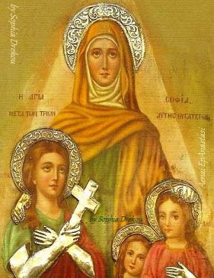 17 Σεπτεμβρίου: Η Αγία Σοφία και οι Άγιες κόρες της Πίστη, Ελπίδα και Αγάπη
