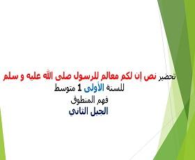 تحضير نص إن لكم معالم للرسول صلى الله عليه و سلم لغة عربية سنة أولى متوسط، مذكرة درس: