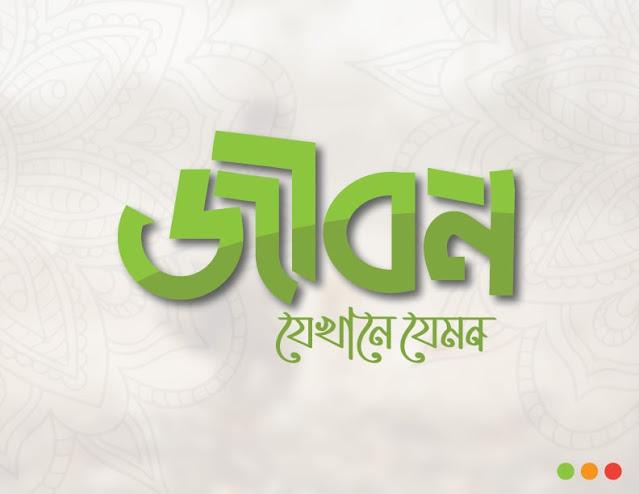 Bangla Typography Design: জীবন যেখানে যেমন - Tips Tune. bangla stylish font