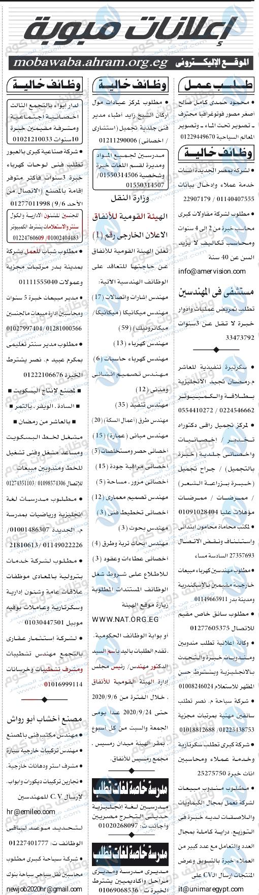 وظائف اهرام الجمعة 4-9-2020 وظائف دوت كوم wzaeif