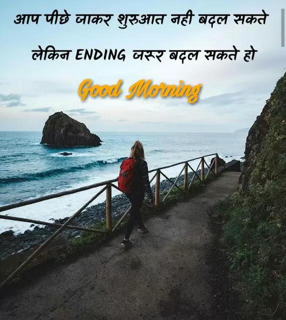 good morning image download in hindi