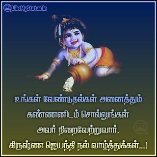 Lord krishna birthday wishes tamil