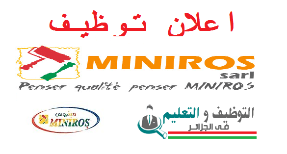 اعلان توظيف بشركة SARL Miniros