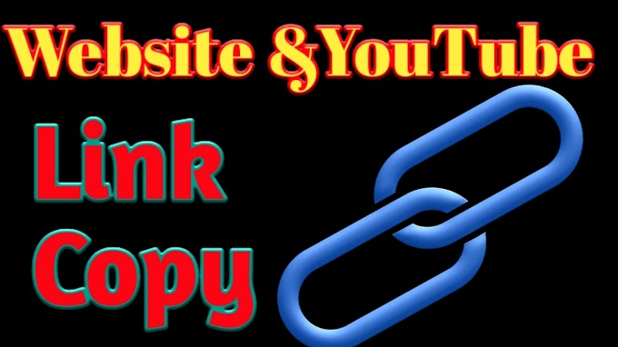 YouTube Video & Website का लिंक कैसे करें!!