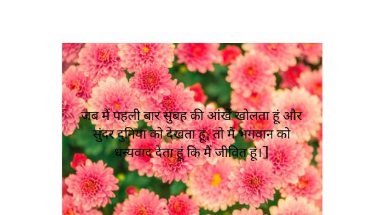 [BEST] 500 good morning quotes in hindi (ง ͠° ͟ل͜ ͡°)ง