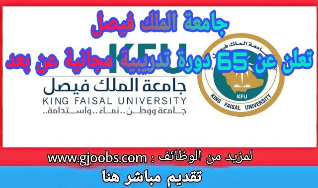 جامعة الملك فيصل تعلن عن 65 دورة تدريبية مجانية عن بعد وشهادات معتمدة