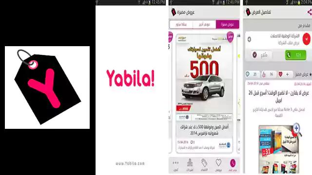 تحميل تطبيق اندرويد Yabila التسوق عبر الانترنت