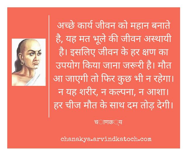 Chanakya, Hindi Thought, Image, Good works, life, great, अच्छे कार्य, जीवन, महान,