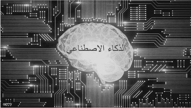 تعرف على الذكاء الاصطناعي و في ماذا يستخدم؟