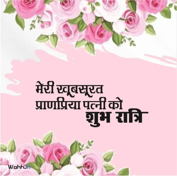 good night message for wife in hindi