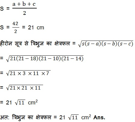 गणित के सभी सूत्र मैथ फार्मूला 12 download pdf app