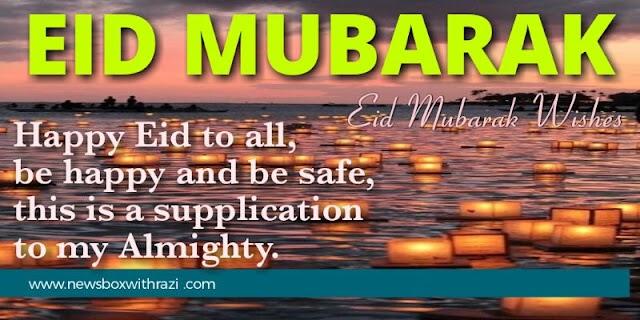 50+ Eid Mubarak Wishes : Happy Eid Mubarak Messages