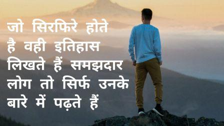 51 Best Motivational Quotes in Hindi for Students 2019