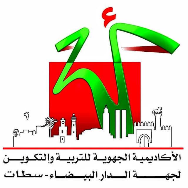 نتائج الاختبارات الكتابية لجهة الدار البيضاء سطات
