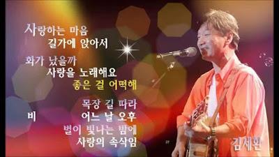 사랑하는 마음 - 악보, 가사 - 김세환