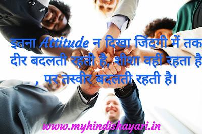 hindi attitude quotes