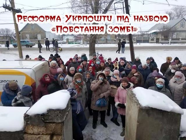 protest-ukrposhta_900.jpg