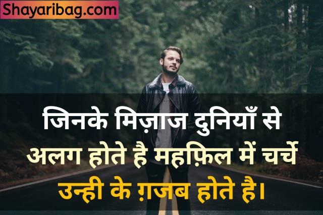 Attitude Status Shayari Dp