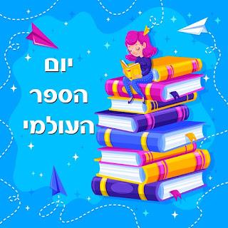 יום הספר העולמי