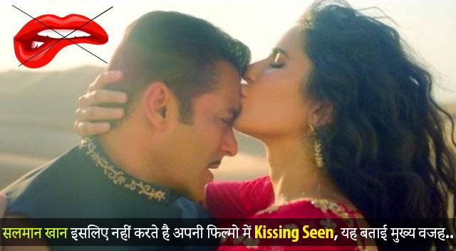 सलमान खान इसलिए नहीं करते है अपनी फिल्मो में Kissing Seen, यह बताई मुख्य वजह....