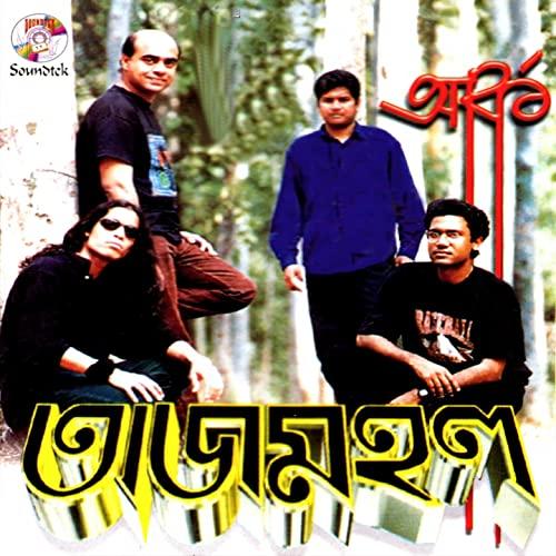 Ekaki Lyrics ( একাকী ) - Hasan