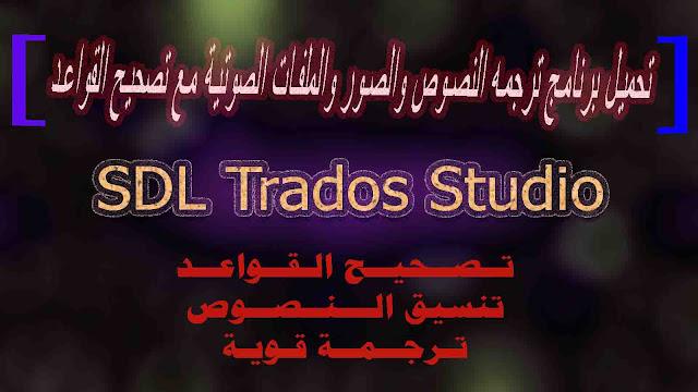 تحميل برنامج ترجمه النصوص والصور والملفات الصوتية مع تصحيح القواعد SDL Trados Studio