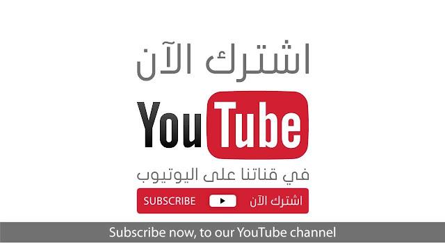 قناة الثّورالهائج على اليوتيوب!