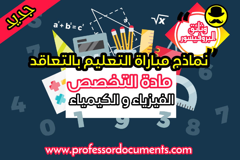 نماذج مباراة التعليم بالتعاقد - مادة التخصص - الفيزياء و الكيمياء مع التصحيح الرسمي  تجدونها حصريا على موقع وثائق البروفيسور.
