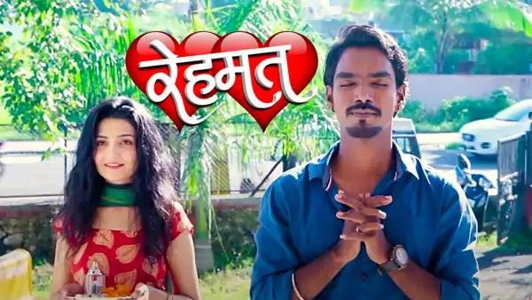 Rehmat Lyrics - Prasad Shirsath | Marathi Love Song