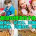 8种益智游戏增进孩子身心发展:增强自信心、记忆力、决策能力、逻辑思维、沟通技巧、同理心等等