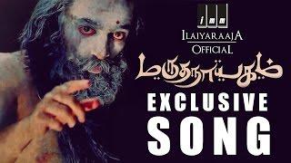 Marudhanayagam Exclusive Song _ Kamal Haasan _ Ilaiyaraaja Official