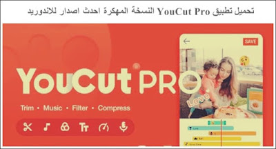 برنامج YouCut مهكر