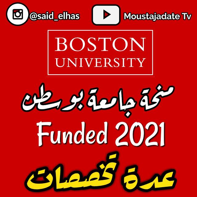 منحة جامعة بوسطن 2021 الولايات المتحدة | ممولة في العديد من التخصصات