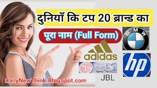 World Ka Top 20 Popular Brands Name Ka Full Forms Jise Aap Shayad Hi Jatne Honge? Puri Jankari Hindi Me.