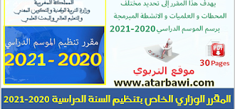 المقرر الوزاري الخاص بتنظيم السنة الدراسية 2020-2021