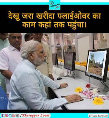 Modi-Kahargpur-Meme