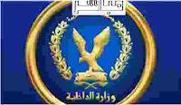 وزارة الداخلية تطلب من المواطنين الالتزام بحذر التجوال