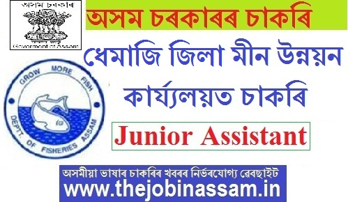 Fishery Development Officer, Dhemaji Recruitment 2019