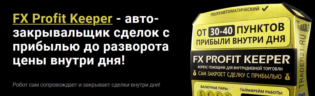 FX Profit Keeper - авто- закрывальщик сделок с прибылью до разворота цены внутри дня!