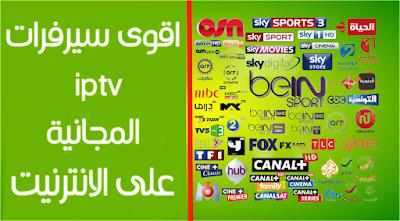 افضل سيرفر IPTVلاستقبال القنوات التليفزيونية